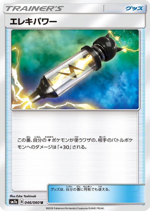 エレキパワー(強化拡張パック【迅雷スパーク】収録)
