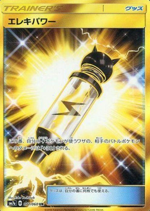 エレキパワー・ウルトラレアURパラレル(強化拡張パック【迅雷スパーク】収録)