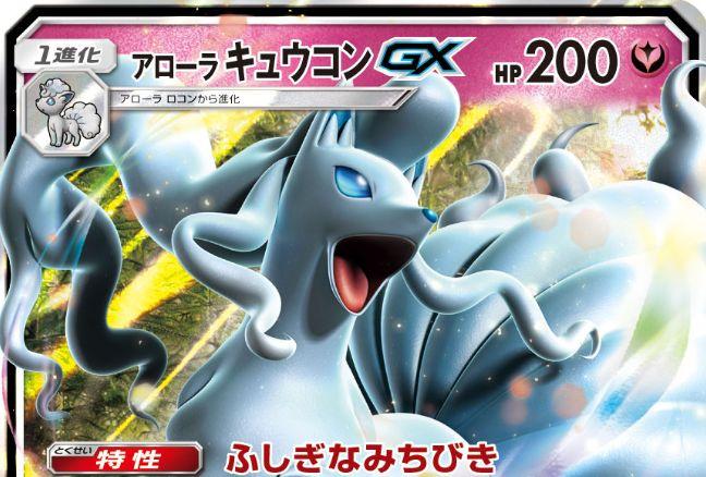 アローラキュウコンGX(収録:フェアリーライズ)のカード情報が公開!