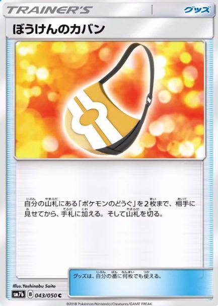 ぼうけんのカバン(強化拡張パック【フェアリーライズ】収録)