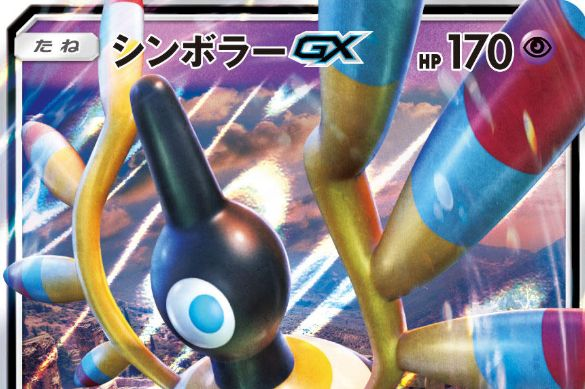 シンボラーGX(収録:フェアリーライズ)のカード情報が公開!