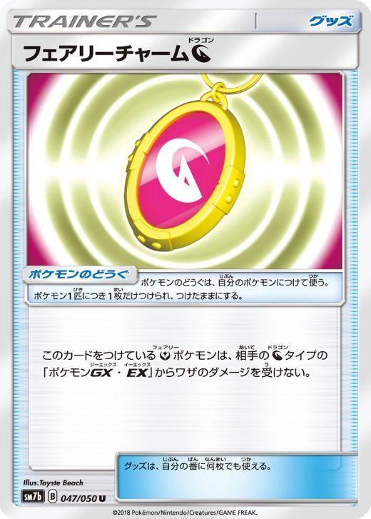フェアリーチャーム竜ドラゴン(強化拡張パック【フェアリーライズ】収録)