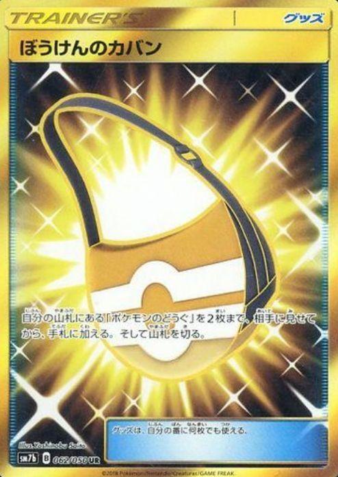 ぼうけんのカバン・ウルトラレアURパラレル(強化拡張パック【フェアリーライズ】収録)