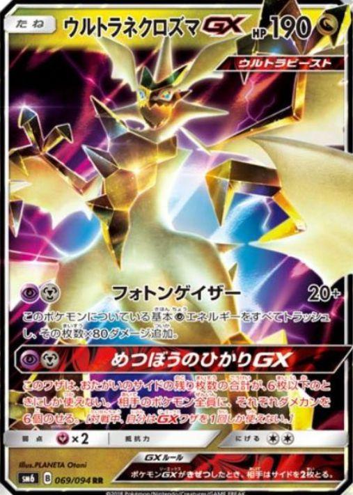 ウルトラネクロズマGX(拡張パック【禁断の光】収録)