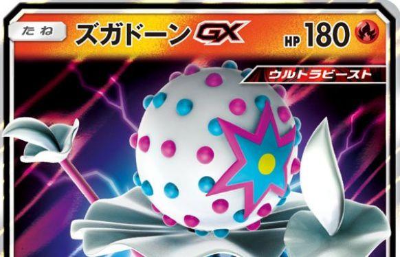 ズガドーンGX(収録:超爆インパクト)のカード情報が公開!