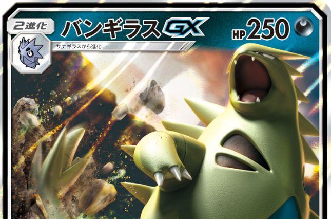 バンギラスGX(収録:超爆インパクト)のカード情報が公開!