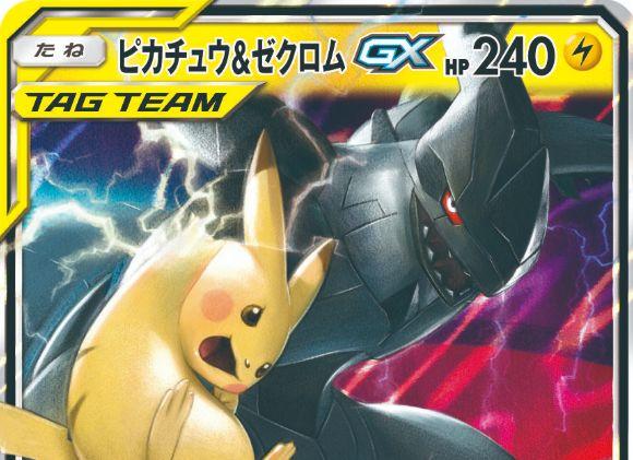 ピカチュウ&ゼクロムGX(収録:拡張パック第9弾)のカード情報が公開!タッグチームGXとは!?