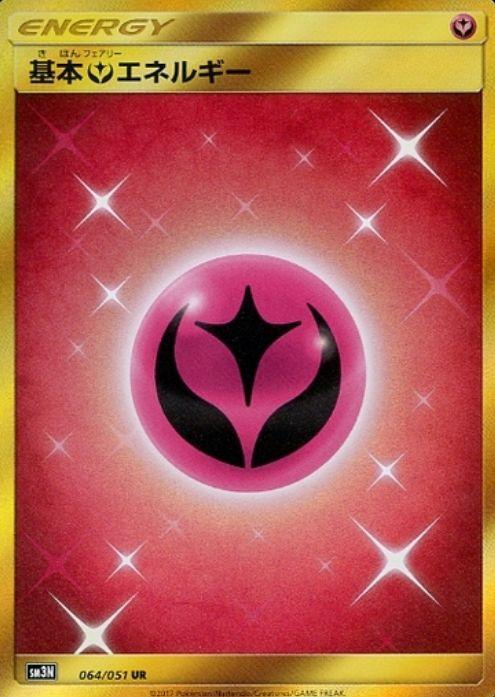 基本フェアリーエネルギー・ウルトラレア・URパラレル(拡張パック【光を喰らう闇】収録)