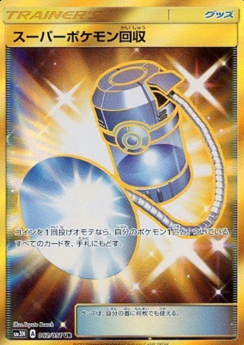 スーパーポケモン回収・ウルトラレア・URパラレル(拡張パック【光を喰らう闇】収録)