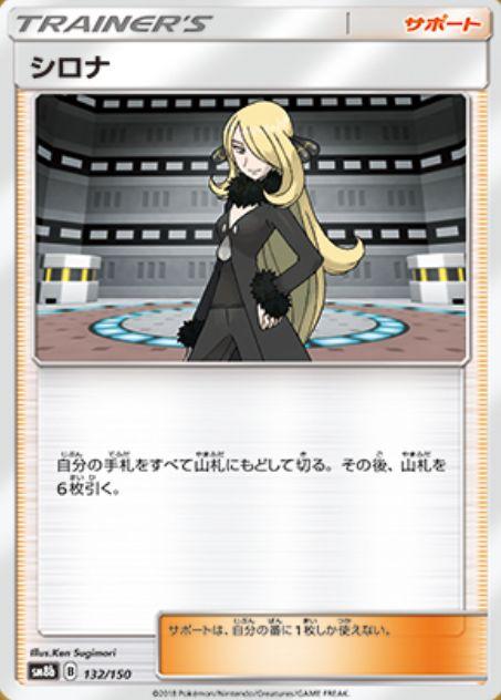 シロナ(ハイクラスパック【GXウルトラシャイニー】収録)