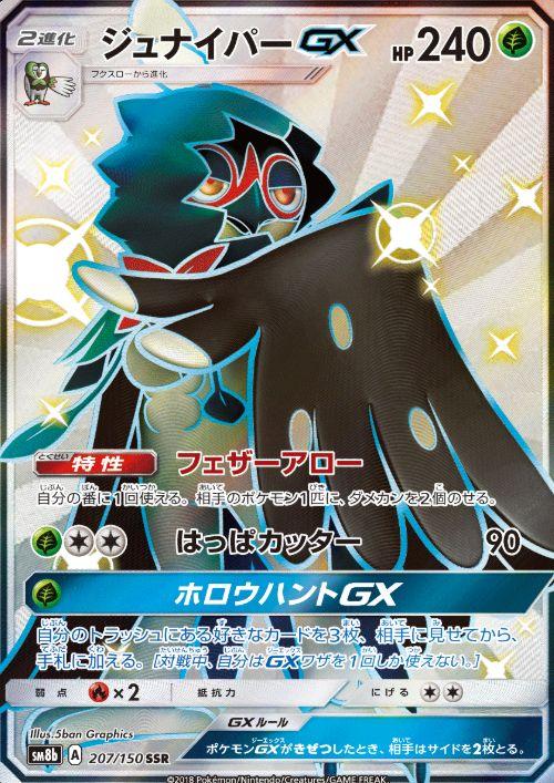 ジュナイパーGX・色違いパラレル(ハイクラスパック【GXウルトラシャイニー】収録)