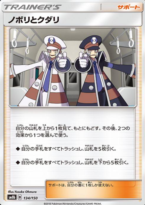 ノボリとクダリ(ハイクラスパック【GXウルトラシャイニー】収録)