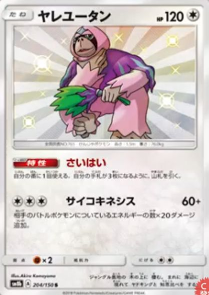 ヤレユータン・色違いパラレル(ハイクラスパック【GXウルトラシャイニー】収録)
