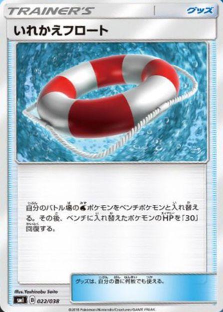 いれかえフロート(スターターセット【水のシャワーズGX】収録)