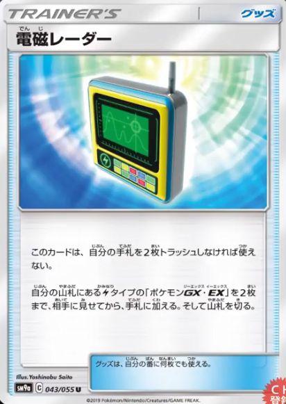 電磁レーダー(強化拡張パック【ナイトユニゾン】収録)