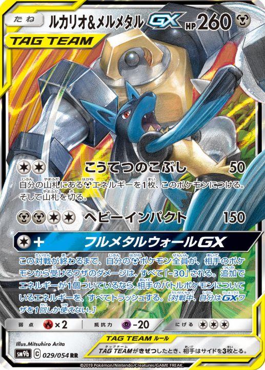 ルカリオ&メルメタルGX(強化拡張パック【フルメタルウォール】収録)