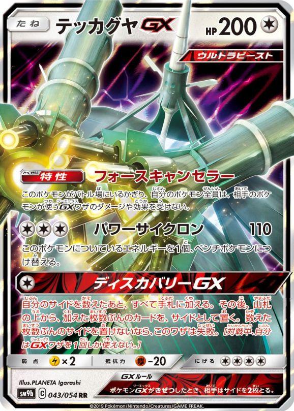 テッカグヤGX(強化拡張パック【フルメタルウォール】収録)