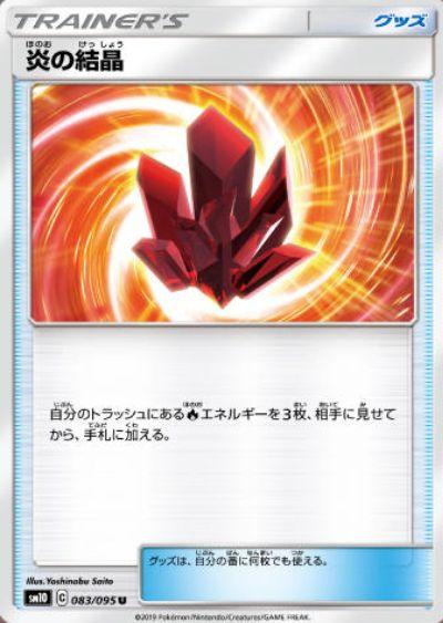炎の結晶(拡張パック【ダブルブレイズ】収録)